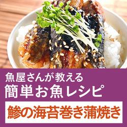 【魚屋さんの簡単お魚レシピ】ご飯が進む!鯵の海苔巻き蒲焼き
