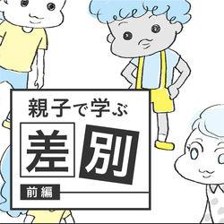 「ハーフ」って呼んじゃダメ?【親子で学ぶ差別/前編】