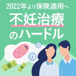 「治療費50万以上」34.5%、不妊治療の現在地