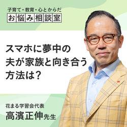 高濱先生に聞く、スマホばかりの夫を家族と向き合わせる伝え方