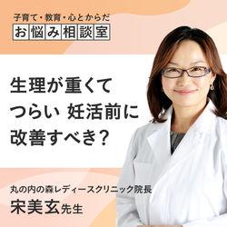 4人目を妊娠したいけど生理が重い。体質は変えられる?【宋美玄】