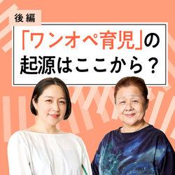 日本はいつから「子育てしにくい社会」になったのか【子育ての歴史/後編】