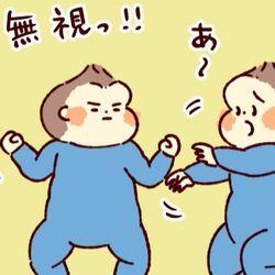 【ふたご育児】第8話 双子はいつからお互いを意識する?