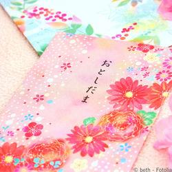 お年玉袋の名前の書き方。表面と裏面の違いや名前を書く位置、メッセージを添える方法