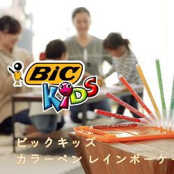 開いてカラフル!お片づけも楽しい!レインボーカラーペン~フランス生まれのワクワクお絵かき文具BIC®KIDSって知ってる?~