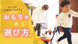 """てぃ先生と考える!子どもの成長と遊びの関係性。""""よいおもちゃ""""とはどんなもの?"""