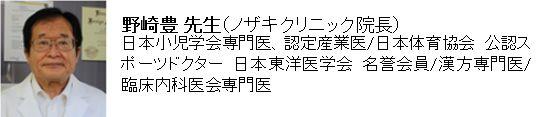 野崎豊先生
