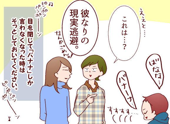 キミ嫁100話_04_のばら
