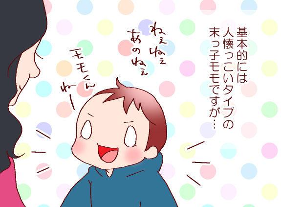 キミ嫁100話_01_のばら