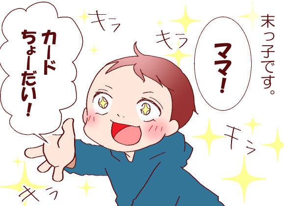 キミ嫁_のばら_10102