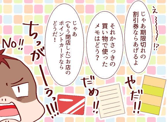 キミ嫁_のばら_10103