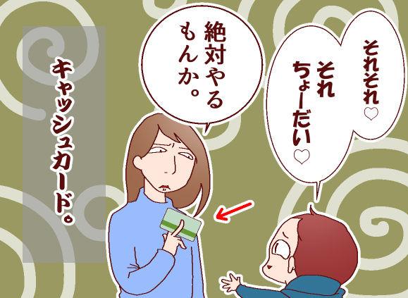 キミ嫁_のばら_10104