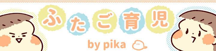 ふたご育児125話_pika