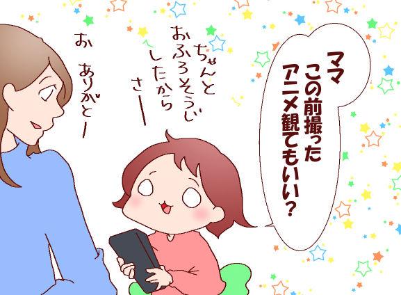 キミ嫁_のばら_102_01