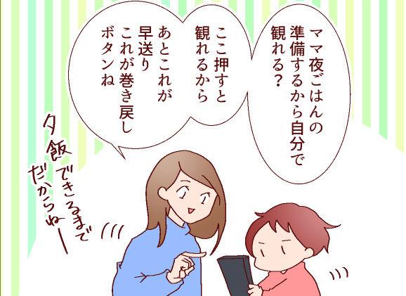 キミ嫁_のばら_102_02