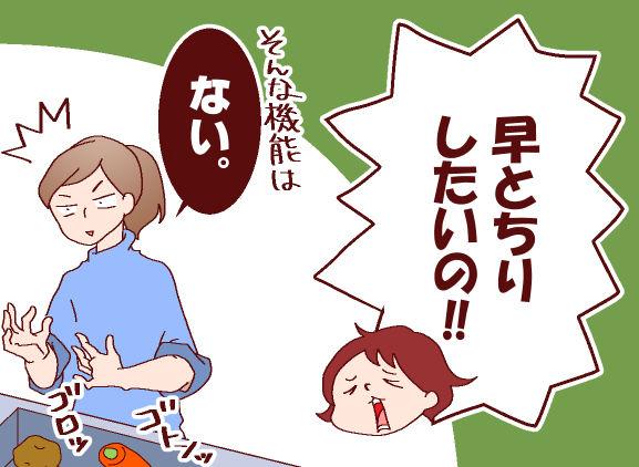 キミ嫁_のばら_102_04