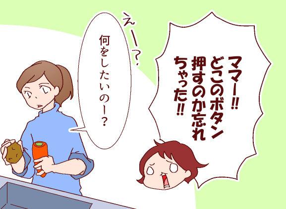 キミ嫁_のばら_102_03