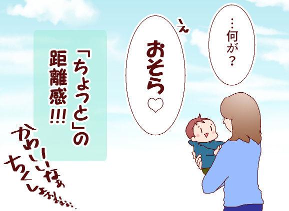 のばら_キミ嫁103_04
