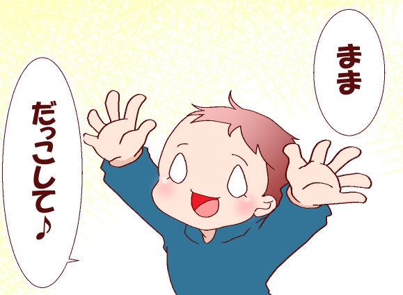 のばら_キミ嫁103_01