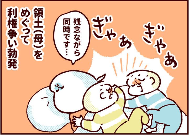 ふたご育児Pika_126_04
