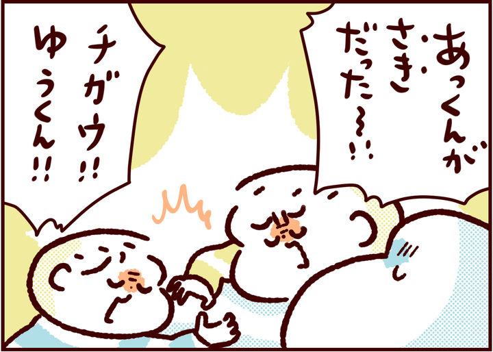 ふたご育児Pika_126_03