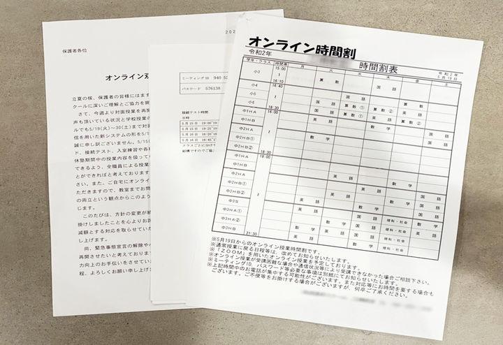 学校の資料