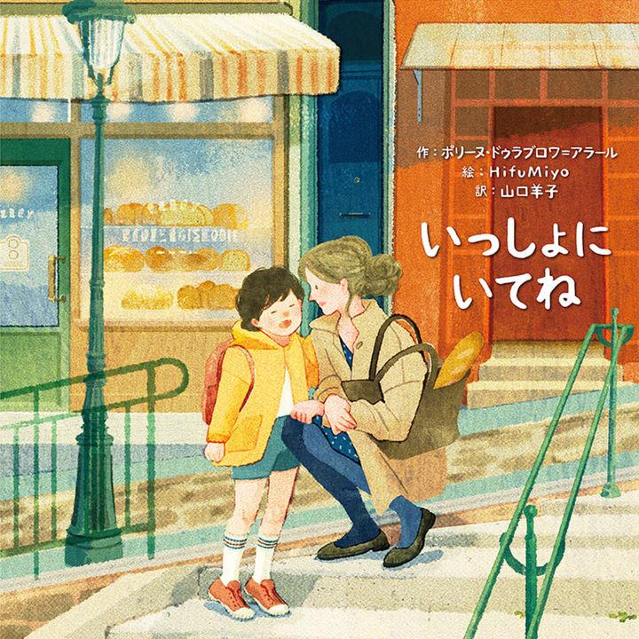 フランス発! 働くママと女の子のリアルな1日を綴った絵本「いっしょにいてね」が日本初上陸