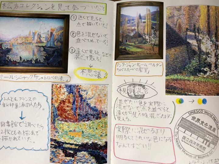 国立西洋美術館の「国立西洋美術館開館60周年記念 松方コレクション展」を鑑賞した小学生の冒険ノート。