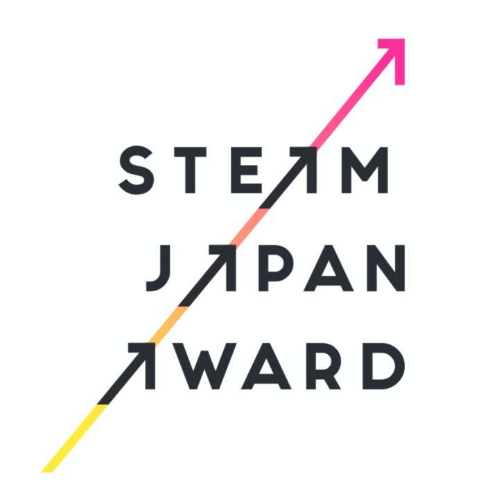 STEAM人材を表彰する「STEAM JAPAN AWARD 2020」が開催中