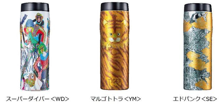 タイガーアートボトル MJS-E048 0.48L すべて15,000円(税抜)