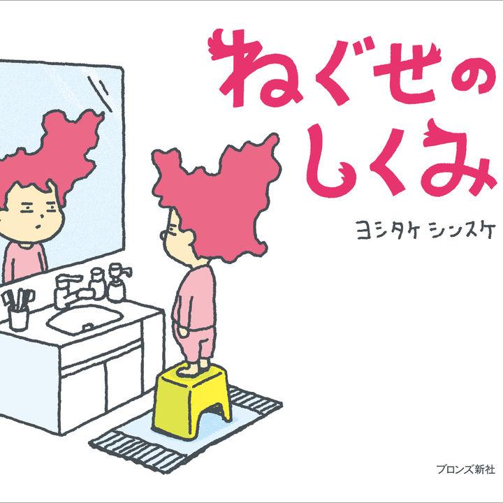 大人気絵本作家、ヨシタケシンスケ氏の最新刊「ねぐせのしくみ」が発売中