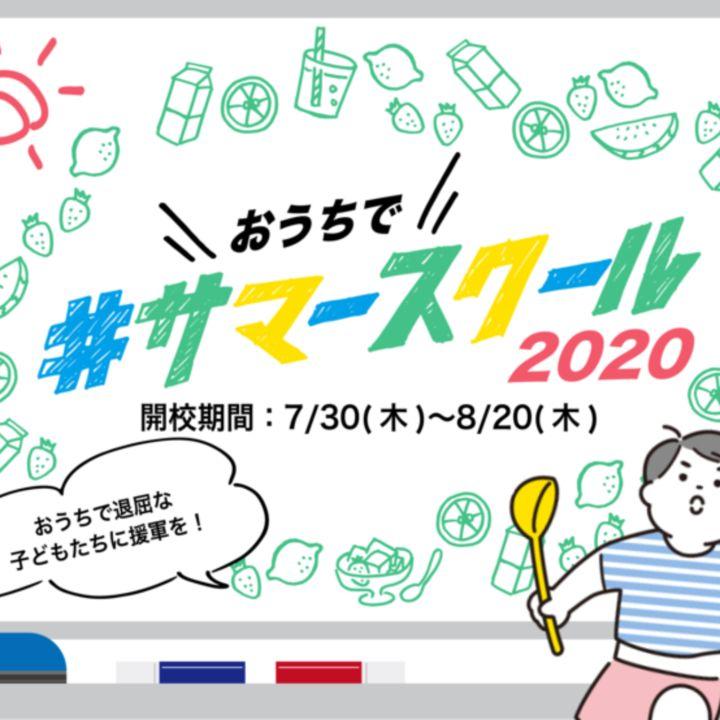 8/20(木)まで!Oisixが夏休みを自宅で楽しむ特設サイト「おうちサマースクール」を開設
