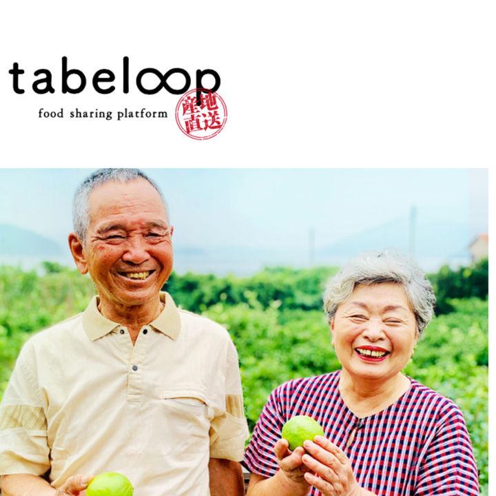 新たな食品ロス削減のカタチ「産直tabeloop」がスタート!日本国内の一次生産者を支援