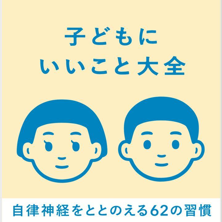子どもの自律神経を整える62の習慣を紹介する「子どもにいいこと大全」が発売中