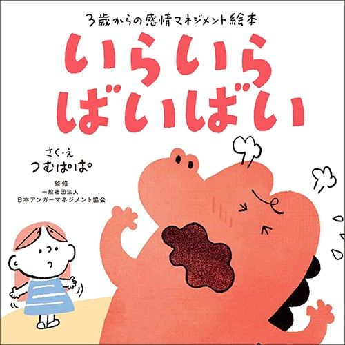 3歳からの感情マネジメント絵本 いらいら ばいばい 1,000円(税抜)