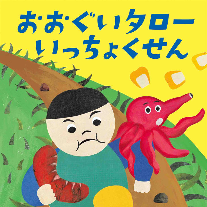 マスダカルシの最新絵本「おおぐいタローいっちょくせん」が発売中