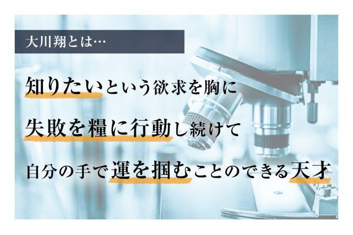 大川翔さん
