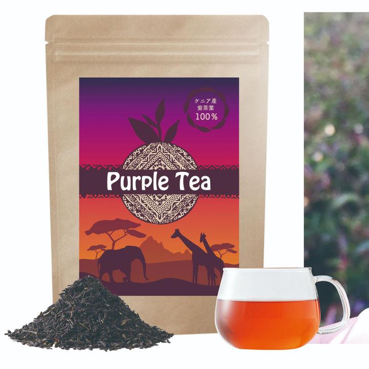 日本初!SDGs対応のケニア産紫茶100%「クレンズパープルティー」が発売中