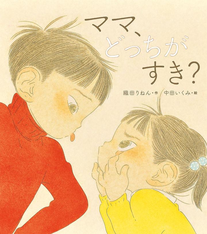 ママ、どっちがすき? 1,350円(税抜)