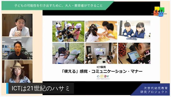 次世代幼児教育研究プロジェクト