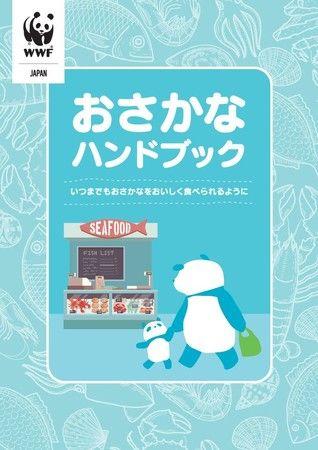 おさかなハンドブック(無料)