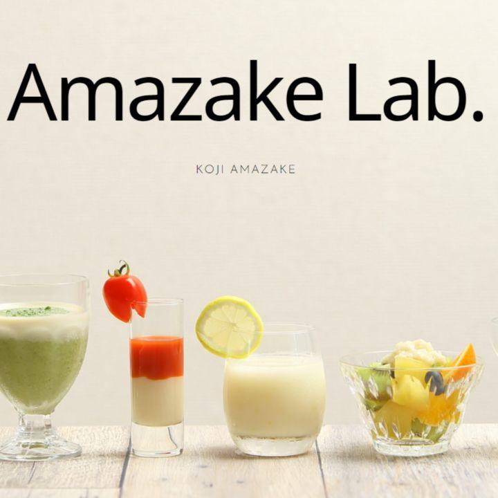 こうじあまざけ専門ブランド「Amazake Lab.」がデビュー