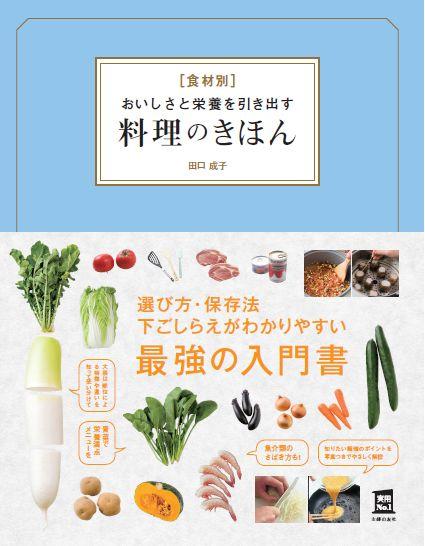 食材別 おいしさと栄養を引き出す料理のきほん 1400円(税抜)