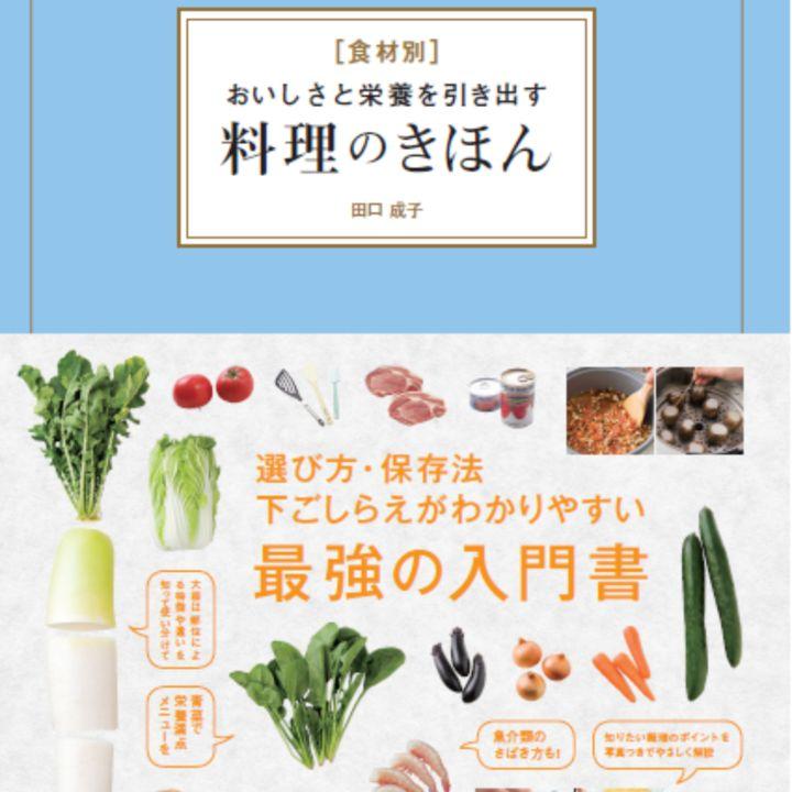 食材の選び方から保存法まで大充実!最強の料理入門書が発売中