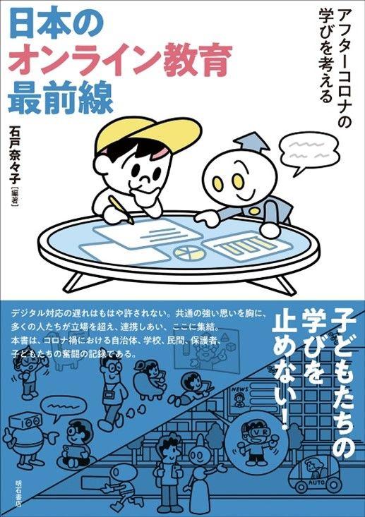 日本のオンライン教育最前線──アフターコロナの学びを考える 1,800円(税抜)