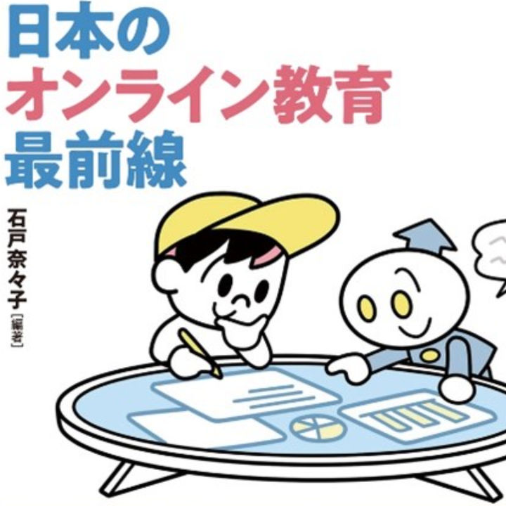 「日本のオンライン教育最前線ーーアフターコロナの学びを考える」が発売中