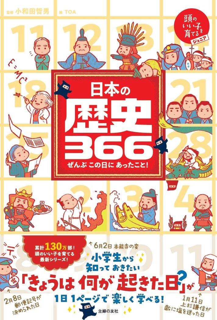 日本の歴史366 1,800円(税抜)
