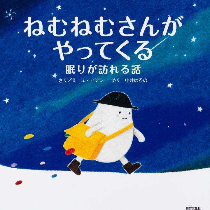韓国で話題の寝かしつけ絵本「ねむねむさんがやってくる」が日本上陸