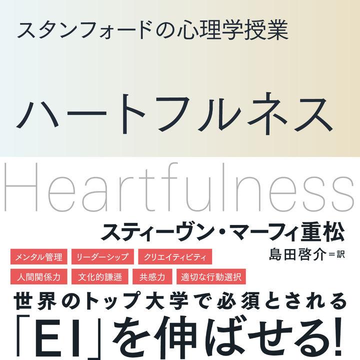 世界のトップ大学で教鞭をとるスティーヴン・マーフィ重松氏の最新刊が発売中