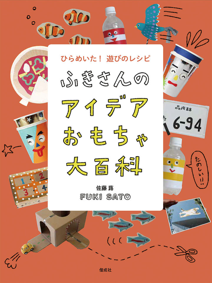 ふきさんの アイデアおもちゃ大百科 1,800円(税抜)